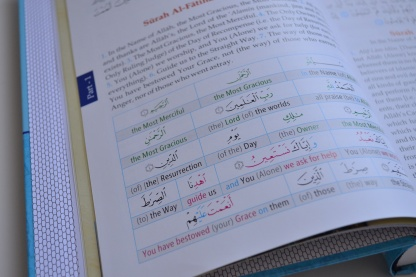 Sourate El-Fatiha